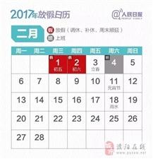 国务院公布2017年假期安排