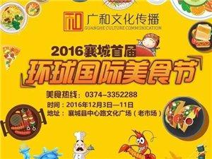 来啦!环球国际美食巡展终于来美高梅官网县啦!12月3日盛大开幕!