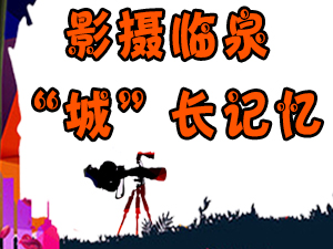 """""""城长记忆""""―临泉城市建设专题摄影比赛"""
