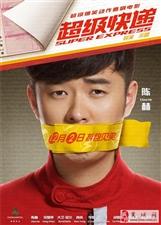 《超级快递》公映 陈赫肖央让你笑出腹肌