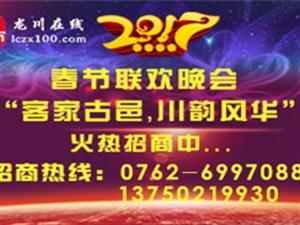 """2017年""""客家古邑,川韵风华""""春节联欢晚会"""