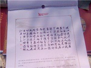 2017挂历 文物出版社