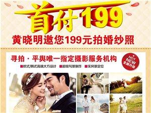 只需199 �S�悦餮�您199元拍婚�照啦!