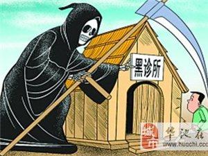庆阳?:王某非法行医屡教不改,虽未伤人仍被判刑