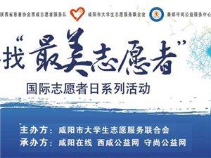 咸阳首届最美大学生志愿者及团队评选