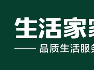 【生活家家居】太原生活家装饰六周年折上折店庆
