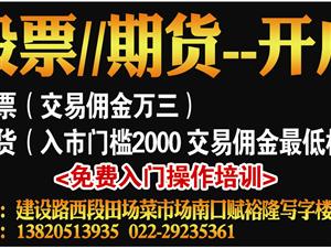 股票 //期货――开户、免费入门操作培训