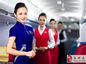 """""""世界最美空姐""""冠军是位中国姑娘,真的很漂亮!"""