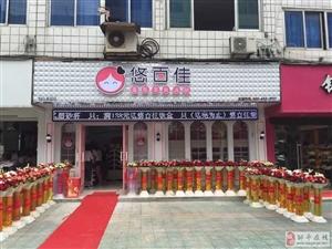 小零食创造大未来,只在上海悠百佳!