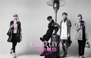 莱歌俪娅:销售女装应注意的问题 五不犯
