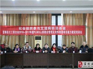 富顺县义工联合会PLWH人群随访管理及关怀救助项目第一期能力建设