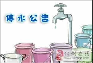 重要通知,化州7号全城停水,请做好准备!
