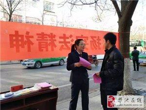 冬日里温情传递――华池县人民法院国家宪法日宣传活动纪实