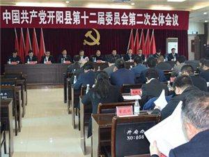 中国共产党开阳县第十二届委员会第二次全体会议召开