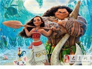 【巴彦网】二八歌户外营-12月9日周五晚六点半3D动画片《海洋奇缘》