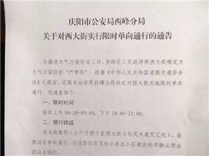 西峰城区要实行限时限段通行了,公告看这里!违者扣3分,罚款200