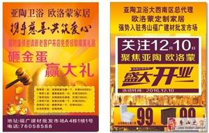 亚陶卫浴携手欧洛蒙定制家具两店同庆,重磅钜惠,赶快去福广建材市场嗨购吧