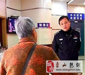 8旬老太捡驾照索要万元辛苦费 民警:我的天
