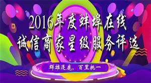 2016年蚌埠最具人气商家评选