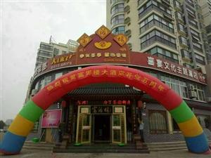 富源楼酒店