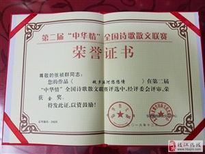 《故乡溪河悠悠情》喜获金奖/春云百香果/畅饮编辑