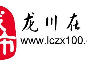 龙川在线(lczx100)