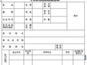 招聘会东县消防综合应急救援中队队员