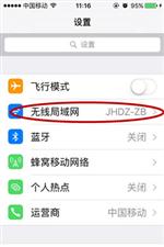 iPhone手机Wifi网速太慢怎么办?如何提升Wifi网速