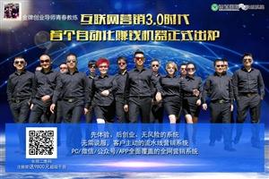 加青春教练QQ2124261878'德道国际云创系统是什么?是做什么的