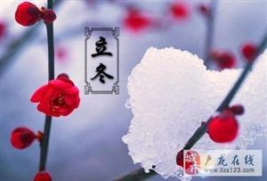 [七绝]立冬