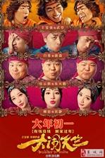 大年初一热闹了!目前已有12部影片加入春节档,大家想看哪几部呢?