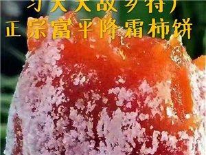 陕西富平柿饼