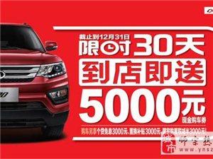 长安CX70年末限时抢,5000元购车券够暖心!