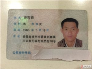 遗失身份证认领