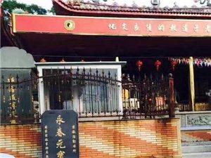 【法会通知】12月11日―13日留安山元宝观天公殿举办为文昌公、财神爷