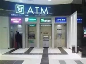 紧急提醒!ATM这样转账不能撤销、实时到账,千万慎用!