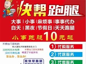 永州快帮跑腿服务有限公司提供异地代办啦! 帮您跑腿啦!