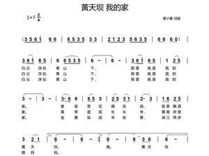 【傻子原创歌曲】黄天坝