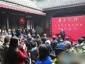 文永生书画艺术展在成都市美术馆开幕