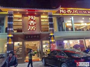 广安美食何处有 路人遥指陶香居