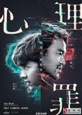 电影心理罪曝光先导海报,预计2017年上映。