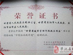 """甘肃省首获""""中国法治政府奖"""""""