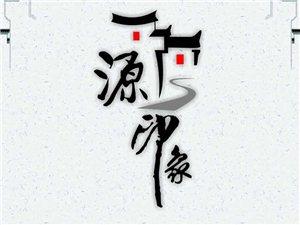 """【源印象】开业周年庆,积攒39个领取""""淳安奶奶手工土制豆腐乳""""一瓶"""