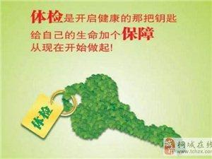 【桐城碧桂园】爱心行,帮你送孝心★带上父母来免费体检吧!