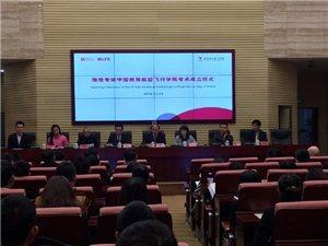 今天,中国民航飞行学院正式获雅思考点授牌,成为四川第三个雅思考点