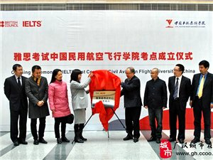四川省市州首个雅思考点落户广汉中飞院,2017年3月4日迎来首场考试