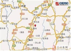 霍州今天凌晨发生3.4级地震