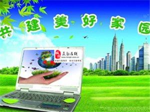 民勤县城管局:关于开通广告信息发布免费网络平台的公告