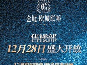 欧城联邦12月28日售楼部盛大开放~91-140平米阔尺舒居,新品限时特惠