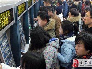 春运火车票今起开售,抢票要提前看好发售时间点
